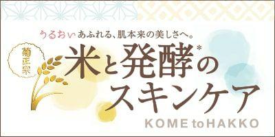 化粧品「米と発酵シリーズ」