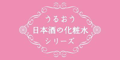 化粧品「日本酒シリーズ」