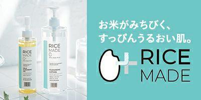 化粧品「Rice Made+ (ライスメイドプラス)シリーズ」