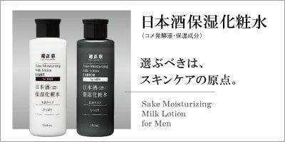 化粧品「男性用化粧品」