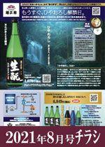 菊正宗ネットショップDMチラシ2021年8月