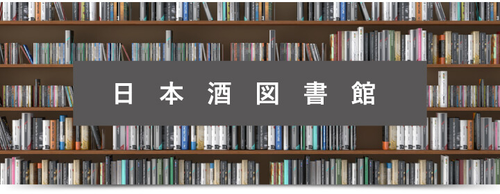 日本酒図書館