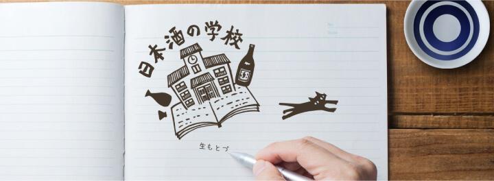 日本酒の学校