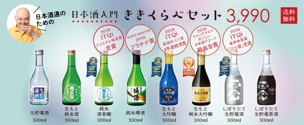 日本酒入門 ききくらべセット