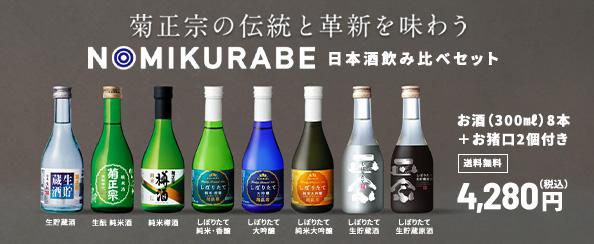 菊正宗 日本酒飲み比べセット