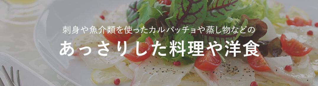 あっさりした料理や洋食