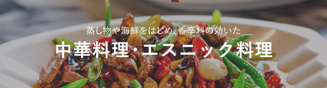 中華料理・エスニック料理
