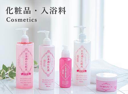 化粧品・入浴料