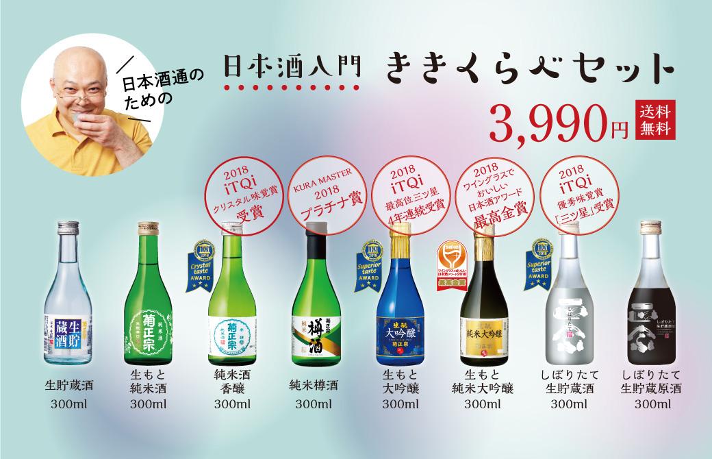 菊正宗 日本酒入門 ききくらべセット