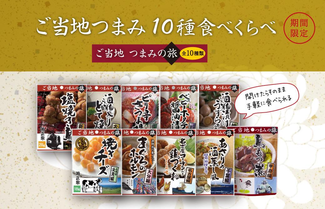 菊正宗 ご当地つまみ10種食べくらべ
