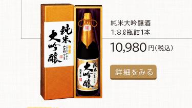 純米大吟醸酒1.8L瓶詰