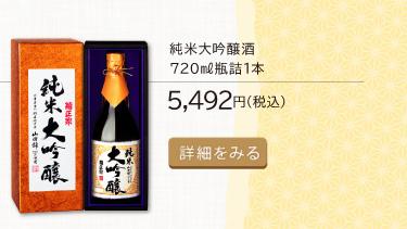 純米大吟醸酒720ml瓶詰