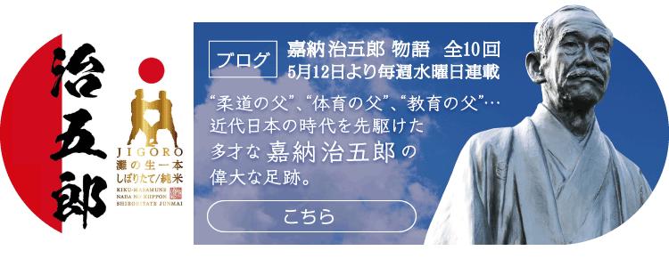 ブログ 嘉納治五郎物語 全10回