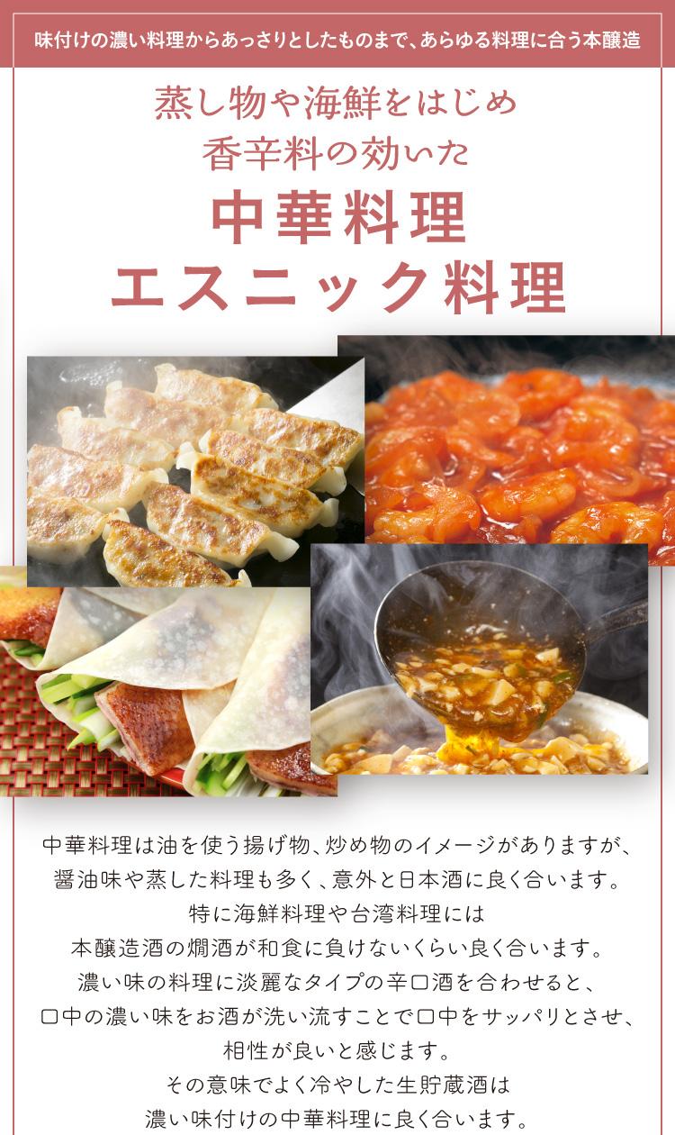 蒸し物や海鮮をはじめ香辛料の効いた「中華料理、エスニック料理」