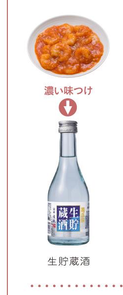 濃い味つけ → 生貯蔵酒