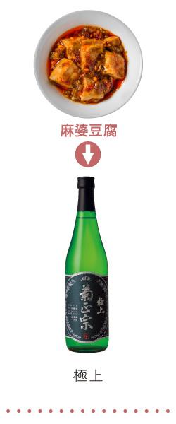 麻婆豆腐 → 超辛口