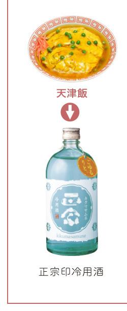 天津飯 → 正宗印冷用酒