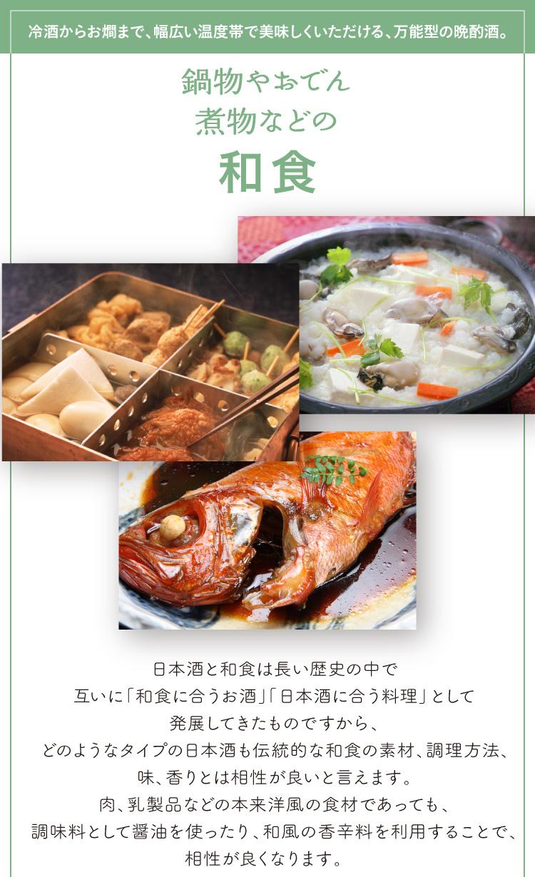 鍋物やおでん、煮物などの「和食」
