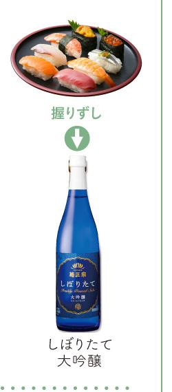 握りずし → 大吟醸酒