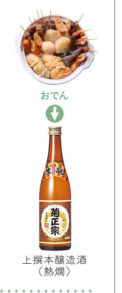 おでん → 上撰本醸造(ぬる燗)