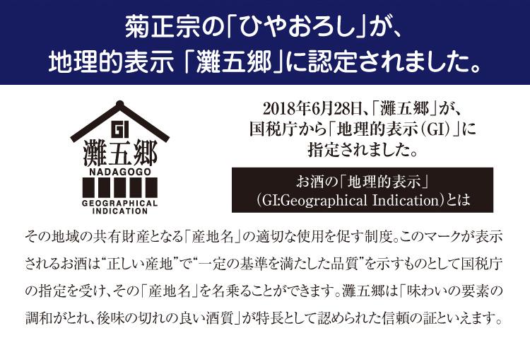 菊正宗の「ひやおろし」が、地理的表示「灘五郷」に認定されました。