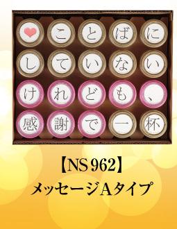 【NS956】メッセージAタイプ