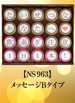 【NS957】メッセージBタイプ