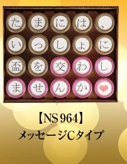 【NS958】メッセージCタイプ