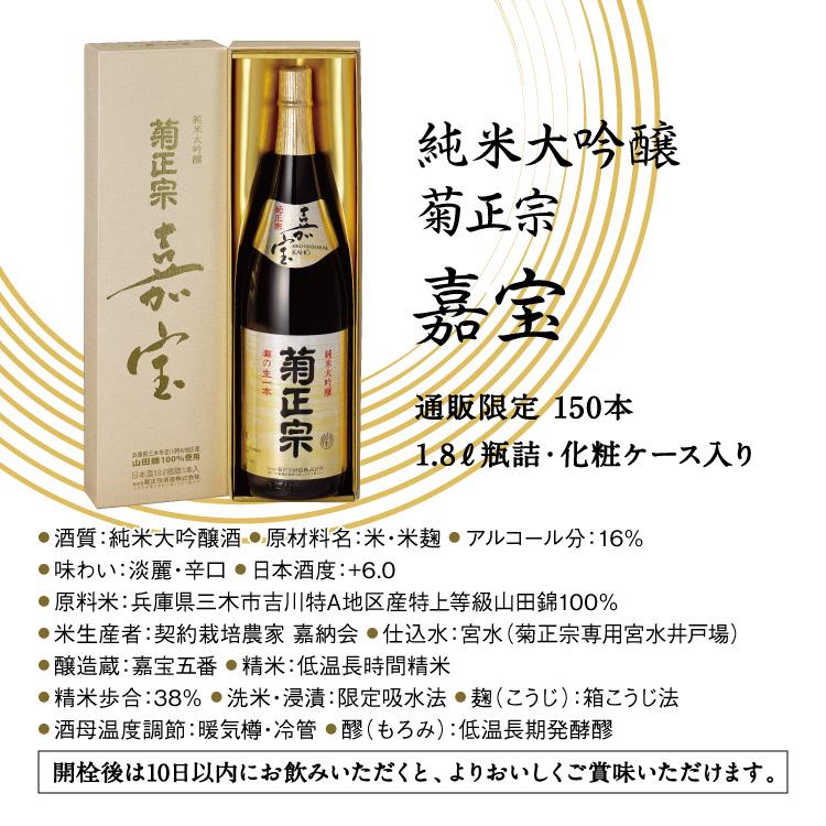 純米大吟醸 菊正宗 嘉宝 通販限定150本