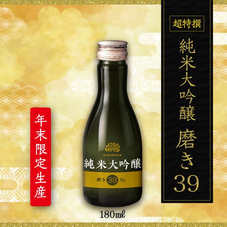 「菊正宗 純米大吟醸 磨き39 180ml瓶詰」
