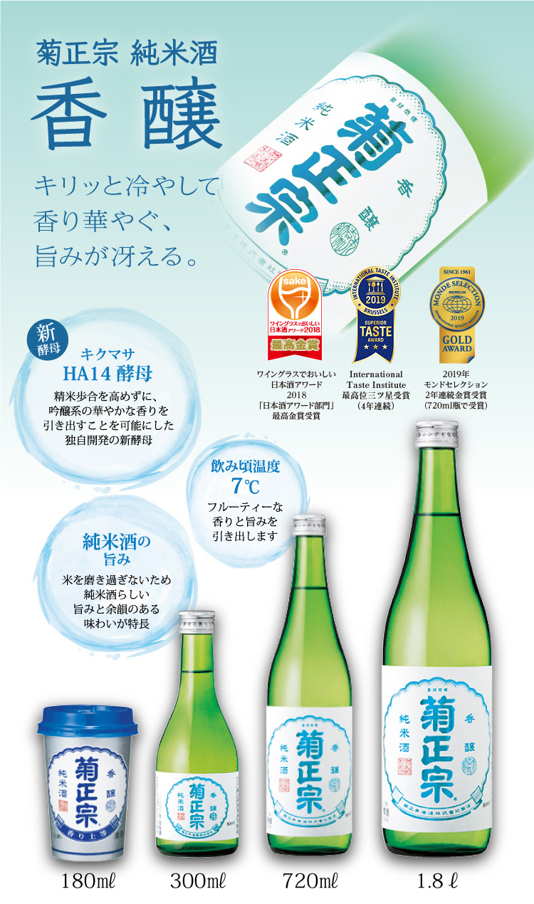 「菊正宗 純米酒 香醸」キリット冷やして香り華やぐ、旨味が冴える。
