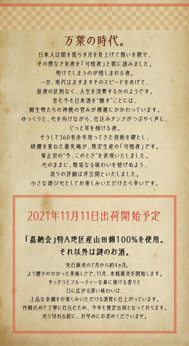 「嘉納会」特A地区産山田錦100%を使用。それ以外は謎のお酒。