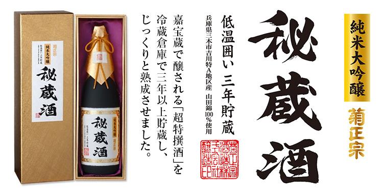「菊正宗 純米大吟醸 秘蔵酒三年貯蔵 1.8L」