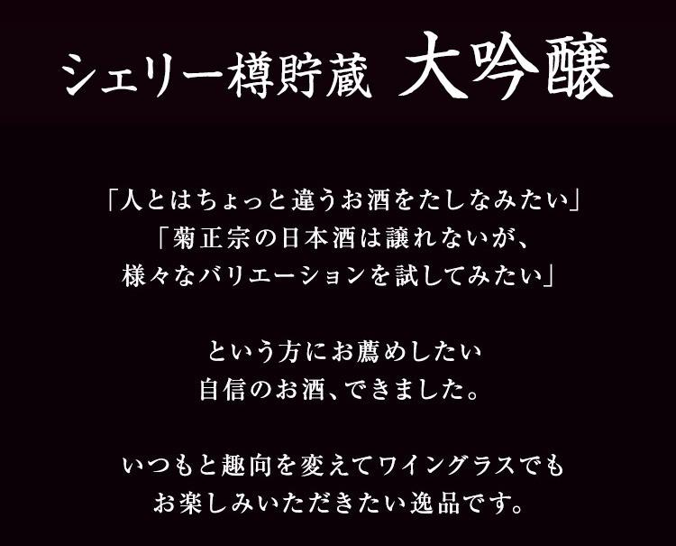 「菊正宗 シェリー樽貯蔵 大吟醸 720ml」