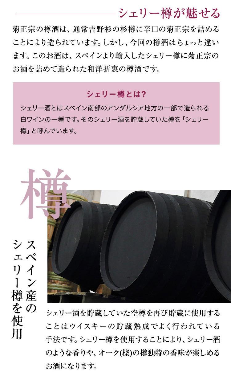 「樽」スペイン産のシェリー樽を使用