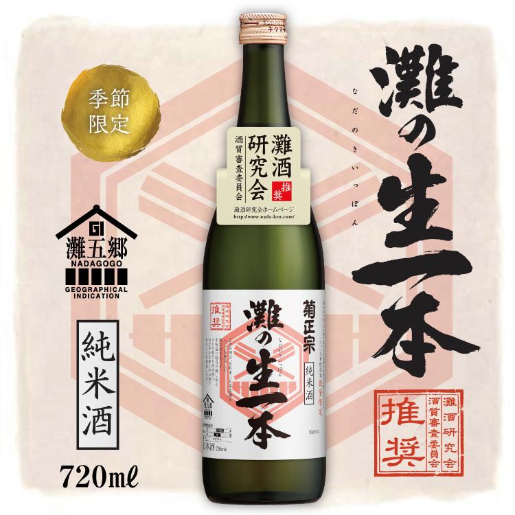 「菊正宗 灘の生一本(2021灘酒研究会) 特別純米酒 720ml」