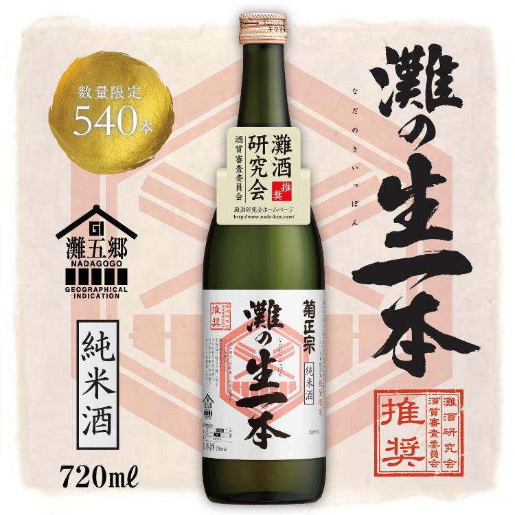 「菊正宗 灘の生一本(2020灘酒研究会) 特別純米酒 720ml」