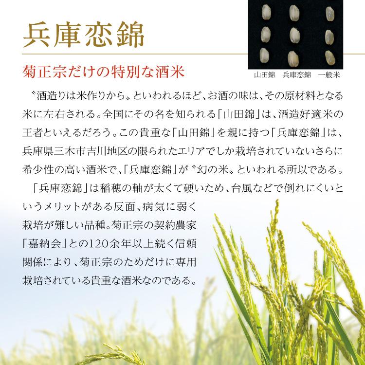 兵庫恋錦 菊正宗だけの特別な酒米