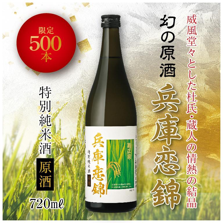 「菊正宗 兵庫恋錦 特別純米酒 原酒」