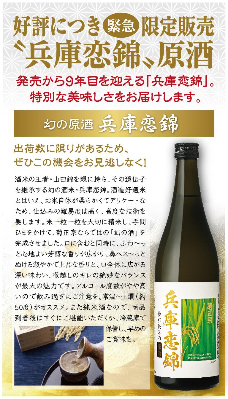 """好評につき緊急限定販売""""兵庫恋錦""""原酒"""