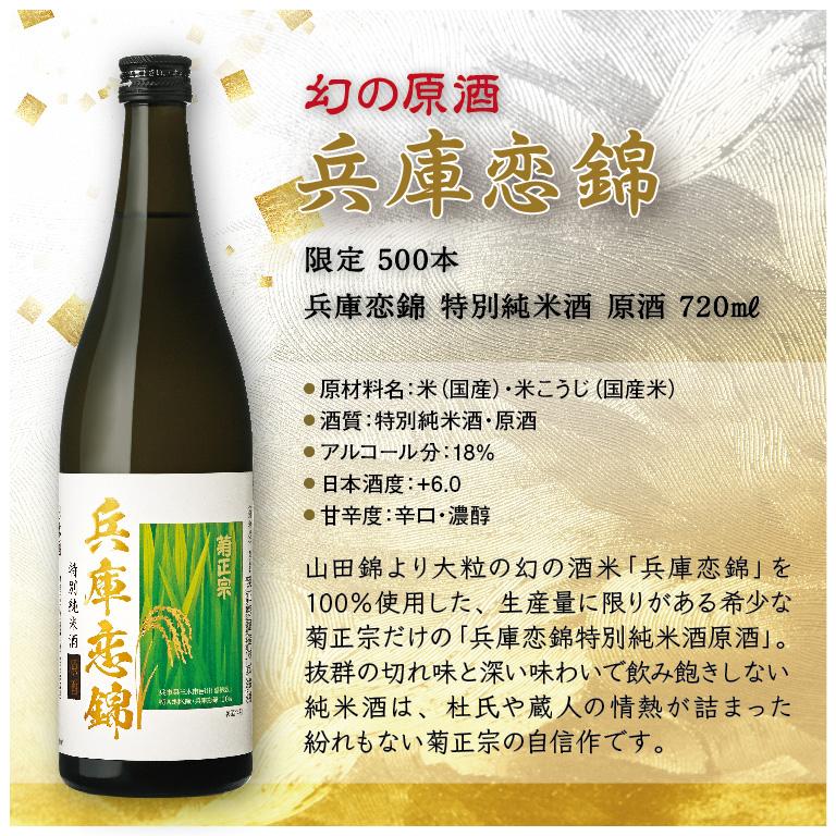 幻の原酒 兵庫恋錦 限定500本
