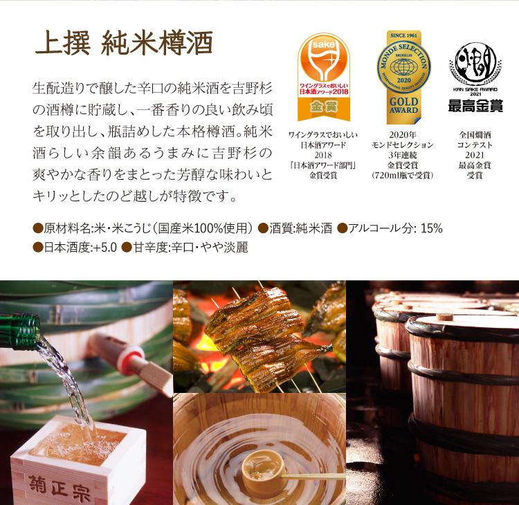生もと造りで醸した辛口の純米酒を吉野杉の酒樽に貯蔵し、一番香りの良い飲み頃を取り出し、瓶詰めした本格樽酒。