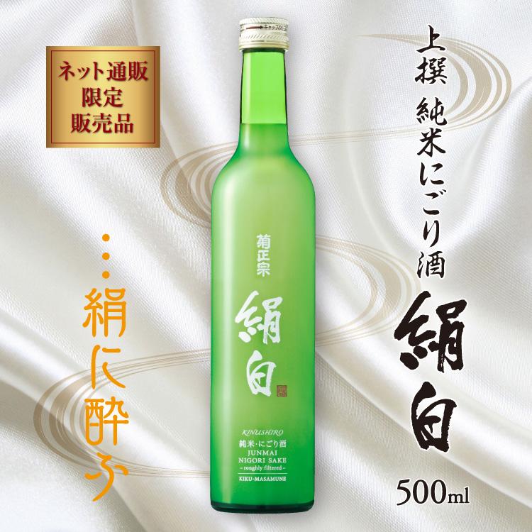 上撰 純米にごり酒 絹白 500ml[ネット通販限定販売品]
