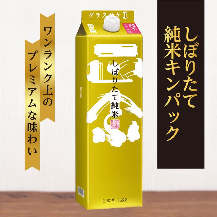 「菊正宗 しぼりたて純米キンパック 1.8L」