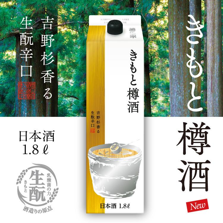 「菊正宗 上撰 きもと樽酒 1.8Lパック」