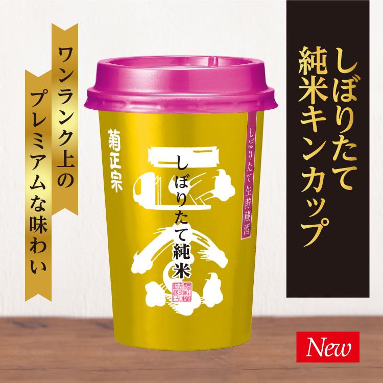 「菊正宗 しぼりたて純米キンカップ ネオカップ 180ml」