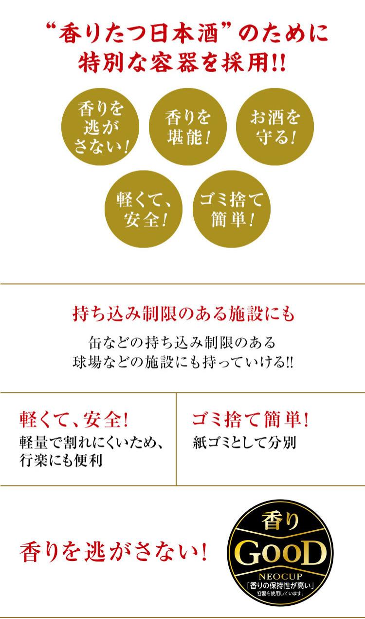 香りたつ日本酒のために特別な容器を採用!!
