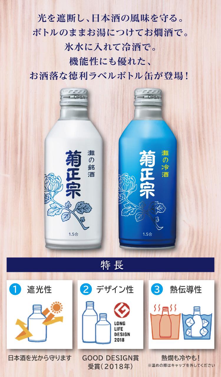 光を遮断し、日本酒の風味を守る。