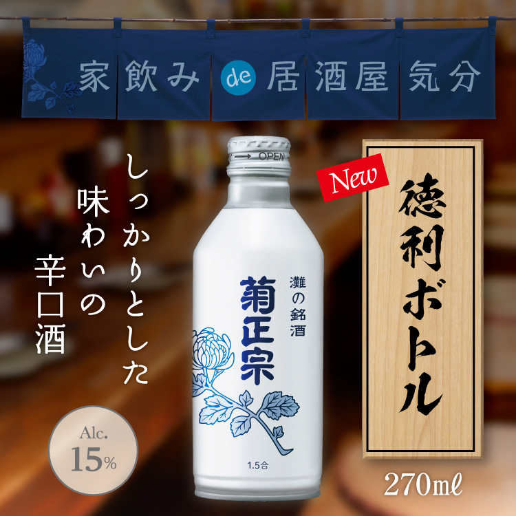 「菊正宗 徳利ボトル 270ml」