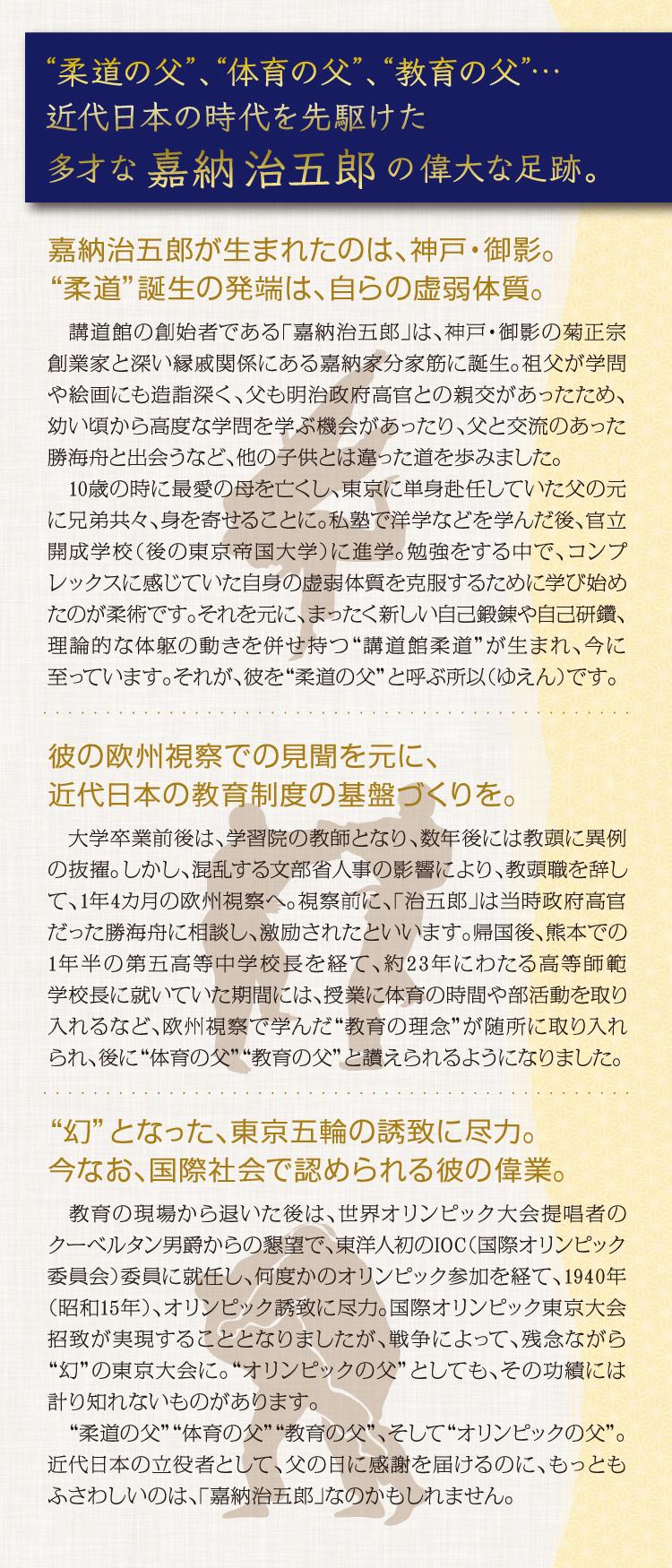 近代日本の時代を先駆けた、多才な嘉納治五郎の偉大な足跡